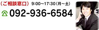 ご相談窓口 092-936-6584