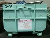 産業廃棄物回収用のコンテナやフレコンバック等の容器